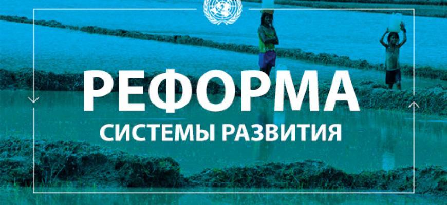 Реформа системы развития