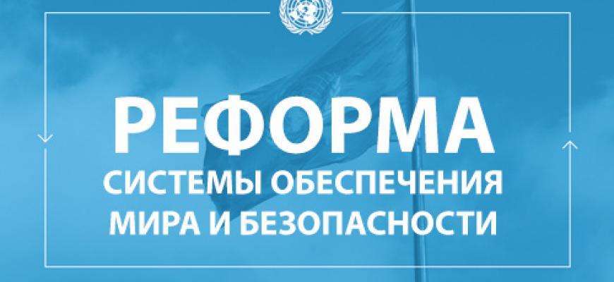 Реформа системы обеспечения мира и безопасности